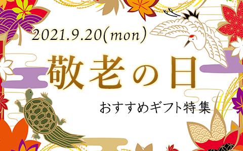 敬老の日と日本酒 長寿のお祝い