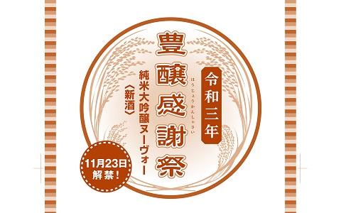 【予約開始】五穀豊穣を祝い醸す純米大吟醸 ヌーヴォー<新酒>