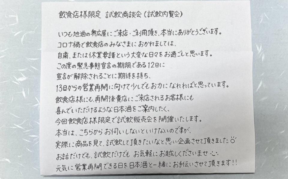 9月5日6日飲食店様限定 試飲商談会