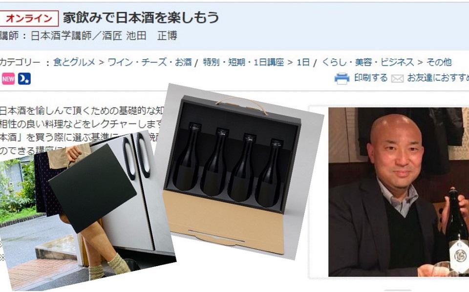 オンライン講座「家飲みで日本酒を楽しもう」NHKカルチャー